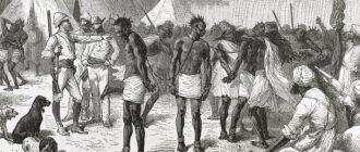 Берег Слоновой Кости – центр мировой работорговли