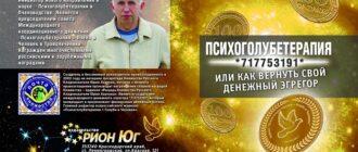 Юрий Харчук, психо-голубетерапия, денежный эгрегор